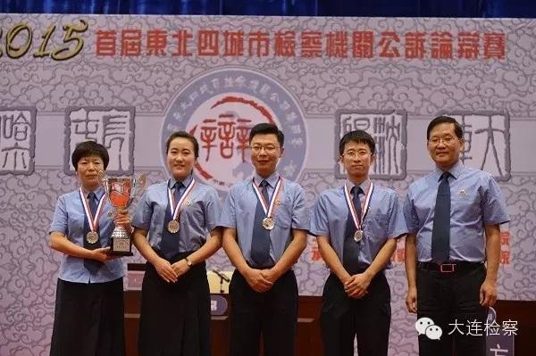 辽宁省大连市人民检察院